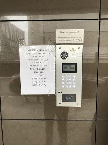 Новопечерский двор BAS-IP