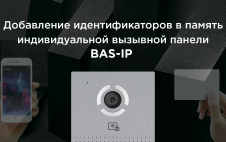 Как добавить идентификаторы в память индивидуальной вызывной панели BAS-IP
