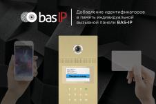Как добавить идентификаторы в память вашей многоабонентской вызывной панели BAS-IP