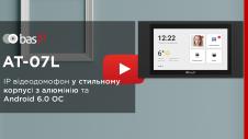 IP відеодомофон BAS-IP AT-07L – новинка у стильному корпусу з алюмінію та IPS екраном