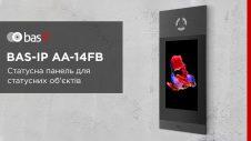 BAS-IP AA-14FB